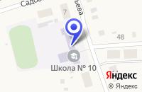 Схема проезда до компании СРЕДНЯЯ ШКОЛА N 10 в Кушве