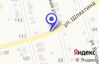 Схема проезда до компании БЛАГОУСТРОЙСТВО в Кушве