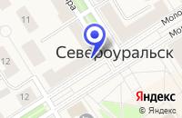 Схема проезда до компании НОТАРИУС УСАНОВА Н.Н. в Североуральске