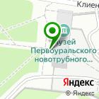 Местоположение компании Уралтрубосталь