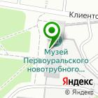 Местоположение компании Первоуральский новотрубный завод