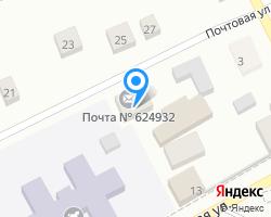 Схема местоположения почтового отделения 624932