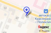 Схема проезда до компании АТЕЛЬЕ ОЛАНТ в Красноуральске