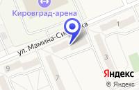 Схема проезда до компании БУМ в Кировграде