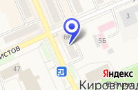 Схема проезда до компании МАГАЗИН ДОМ И САД в Кировграде