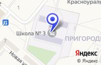 Схема проезда до компании СРЕДНЯЯ ШКОЛА N 3 в Красноуральске