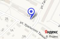 Схема проезда до компании УРАЛТЕХФИЛЬТР-ИНЖИНИРИНГ (ПРОИЗВОДСТВО) в Дегтярске