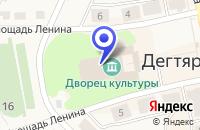 Схема проезда до компании ГОРОДСКАЯ БИБЛИОТЕКА в Дегтярске