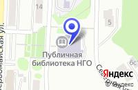 Схема проезда до компании ЦЕНТРАЛЬНАЯ ГОРОДСКАЯ БИБЛИОТЕКА в Новоуральске