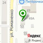 Местоположение компании Компания по услугам авторазбора