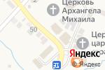 Схема проезда до компании Продуктовый магазин в Тургояке