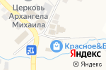 Схема проезда до компании Храм Архангела Михаила в Тургояке