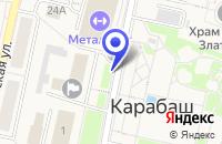 Схема проезда до компании ГОСТИНИЦА УЮТ в Карабаше