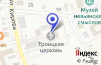 Схема проезда до компании СВЯТО-ТРОИЦКОЕ АРХИЕРЕЙСКОЕ ПОДВОРЬЕ в Невьянске