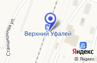 Схема проезда до компании УФАЛЕЙСТРОЙ в Верхнем Уфалее