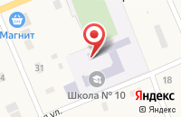 Схема проезда до компании Средняя общеобразовательная школа №10 в Покровском