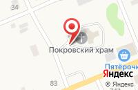 Схема проезда до компании Храм во имя Покрова Пресвятой Богородицы в Покровском