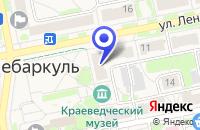 Схема проезда до компании НОТАРИУС СВИНОЛОБОВА З.Б. в Чебаркуле