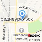 Многофункциональный центр предоставления государственных и муниципальных услуг на карте Среднеуральска