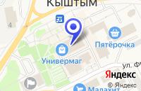Схема проезда до компании СЕКЦИЯ ДЕТСКАЯ ОДЕЖДА в Кыштыме