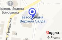 Схема проезда до компании ПОЛИКЛИНИКА в Верхней Салде