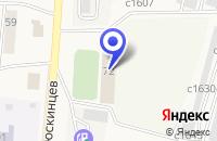 Схема проезда до компании СПОРТИВНЫЙ КЛУБ ИНХЕЛО в Кыштыме