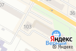 Схема проезда до компании Мастерская бытовых услуг в Верхней Пышме