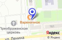 Схема проезда до компании КАФЕ ВАРЕНИЧНОЕ в Серове