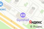Схема проезда до компании GYMHALL в Екатеринбурге