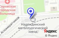 Схема проезда до компании МЕТАЛЛУРГИЧЕСКИЙ ЗАВОД ИМ.А.К.СЕРОВА в Серове