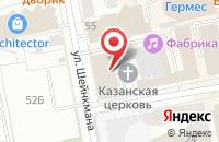 Схема проезда до компании Яшма в Екатеринбурге