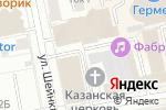 Схема проезда до компании Авто Имидж в Екатеринбурге