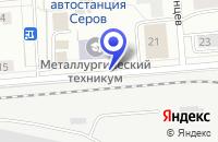 Схема проезда до компании СЕРОВСКАЯ АВТОШКОЛА в Серове