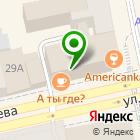 Местоположение компании ЕЦРП