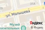 Схема проезда до компании Миссис Смит в Екатеринбурге