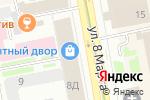 Схема проезда до компании PingPong в Екатеринбурге