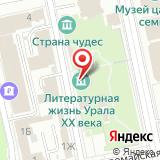 Литературная жизнь Урала XX века