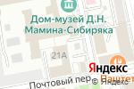 Схема проезда до компании Уралнефтемаш в Екатеринбурге