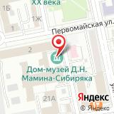 Литературно-мемориальный дом-музей Д.Н. Мамина-Сибиряка