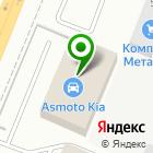 Местоположение компании АСМОТО