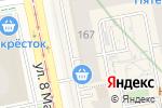 Схема проезда до компании Короли драйва в Прохладном