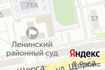 Схема проезда до компании Мировые судьи Ленинского района в Екатеринбурге