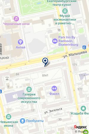 Плант-фарма на карте Екатеринбурга