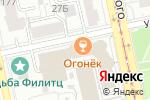 Схема проезда до компании Огонёк в Екатеринбурге