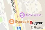 Схема проезда до компании Мадемуазель в Екатеринбурге