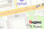 Схема проезда до компании Новая оптика в Екатеринбурге