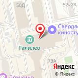 Екатеринбургский музей кино и мультфильмов