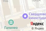 Схема проезда до компании Artroom в Екатеринбурге
