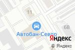 Схема проезда до компании Автобан-Север-МБ в Екатеринбурге