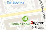 Схема проезда до компании Кристина в Екатеринбурге